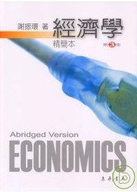經濟學精簡本 第3版 謝振環 著 (附光碟1片)