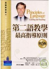 第二語教學最高指導原則(第5版)