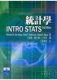 統計學 /