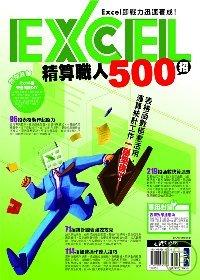 Excel精算職人500招