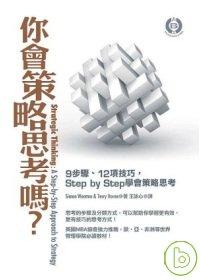你會策略思考嗎? :  9步驟、12項技巧, Step by Step學會策略思考 /