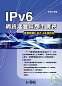IPv6網路建置與應用實務:輕輕鬆鬆打造IPv6區域網路