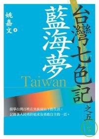 臺灣七色記,藍海夢