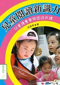 兒童閱讀新識力:兒童讀書會與班級共讀
