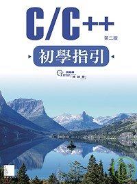 C/C++初學指引(第二版)
