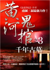 黃河鬼棺之3 : 千年古墓