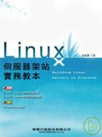 Linux伺服器架站實務教本