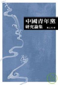 中國青年黨研究論集