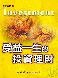 受益一生的投資理財 /