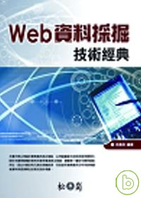 Web資料採掘技術經典