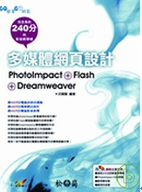 多媒體網頁設計 :  PhotoImpact+ Flash+ Dreamweaver /