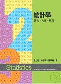 統計學:觀念、方法、應用4/e