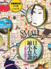 日本人的縮小意識:豆物狂的傳奇