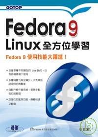Fedora 9 Linux全方位學習