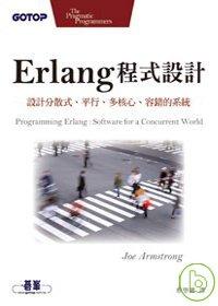 Erlang程式設計:設計分散式、平行、多核心、容錯的系統