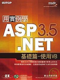 用實例學ASP.NET 3.5.  使用VB /