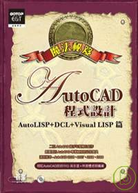 AutoCAD程式設計魔法秘笈:AutoLISP+DCL+Visual LISP篇