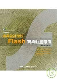 FLASH商業動畫應用