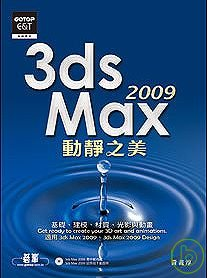 3ds Max 2009動靜之美 =  Getready to create your 3D art and animations : 基礎、建模、材質、光影與動畫 /