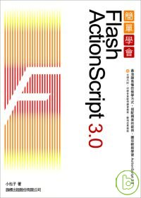 簡單學會Flash ActionScript 3.0
