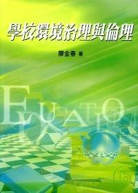 學校環境治理與倫理 /
