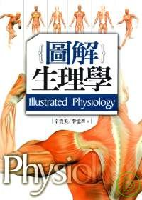 圖解生理學 =  Illustrated physiology /