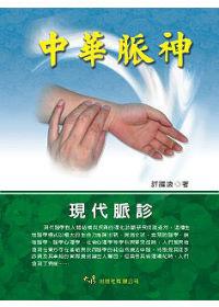 中華脈神 :  現代脈診 /
