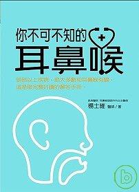 你不可不知的耳鼻喉:勁部以上疾病,絕大多數和耳鼻喉有關,這是最完整好讀的解答手冊
