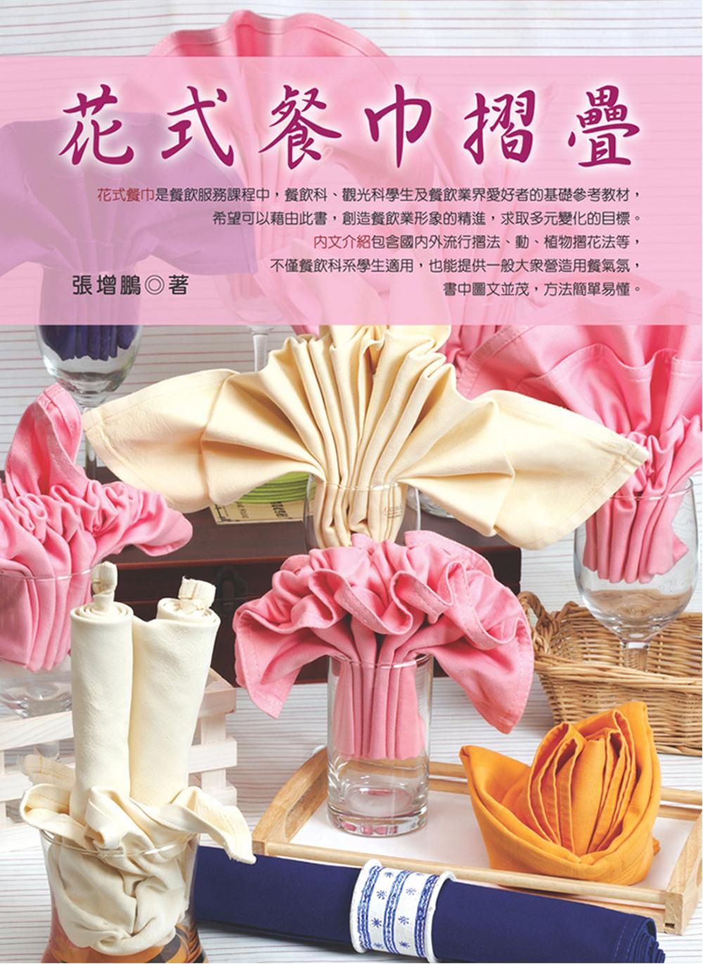 花式餐巾折疊