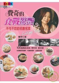 費奇的食戰驚艷 =  Cuisine map : 不可不吃的名廚名菜 /