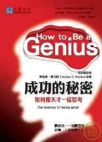 成功的祕密 :  如何像天才一樣思考 /