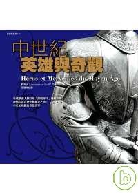 中世紀英雄與奇觀