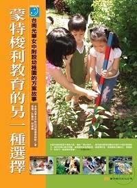 蒙特梭利教育的另一種選擇 :  臺南光華女中附設幼稚園的方案故事 /