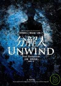分解人 = Unwind