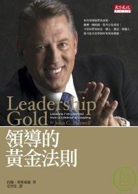 領導的黃金法則 /