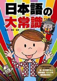 日本語の大常識