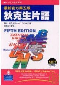 狄克生片語 with MP3/1片 (最新官方第五版)