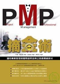 PMP摘金術