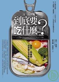 到底要吃什麼? :  速食、有機和自然野生食物的真相 /