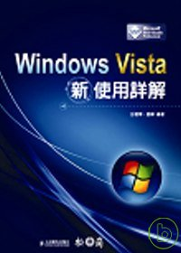 Windows Vista新使用詳解