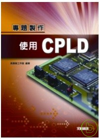 專題製作 :  使用CPLD /