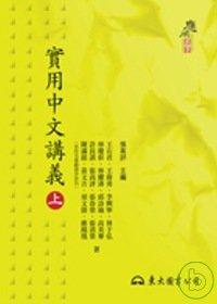實用中文講義