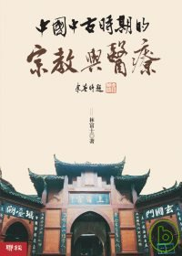 中國中古時期的宗...
