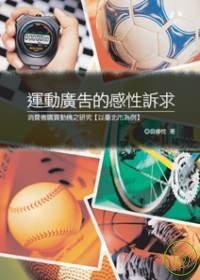 運動廣告的感性述求 :  消費者購買動機之研究[以臺北市為例] /