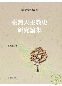 臺灣天主教史研究論集