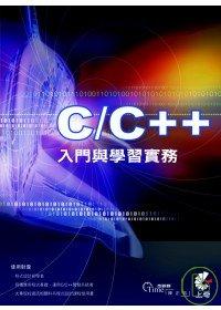 C/C++入門與學習實務