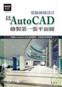 以AutoCAD繪製第一張平面圖:電腦繪圖設計