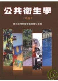 公共衛生學(中冊)(修訂四版)