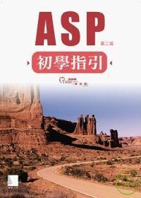 ASP初學指引(第二版)
