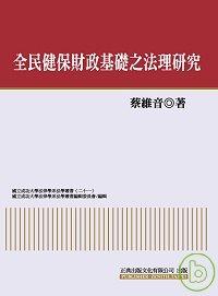 全民健保財政基礎之法理研究